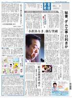 産経新聞1面