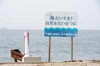 富津岬 1