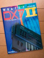 WHAT'S? DX7II -ヤマハDX7II徹底活用マニュアル-