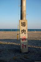 一松海岸 2